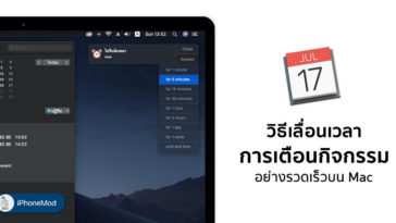 How To Snooze Calendar Activity Event On Mac