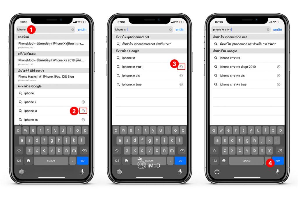 How To Use Search Suggestions Safari Chrome Iphone Ipad 1
