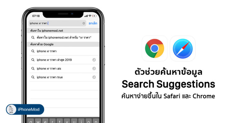 How To Use Search Suggestions Safari Chrome Iphone Ipad