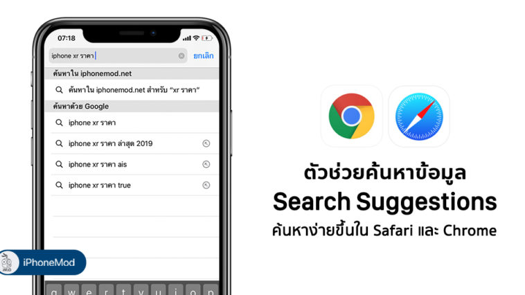 How To Use Search Suggestions Safari Chrome Iphone Ipad