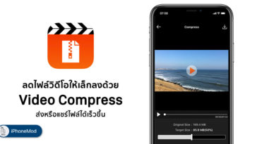 How To Use Video Compress App Iphone Ipad