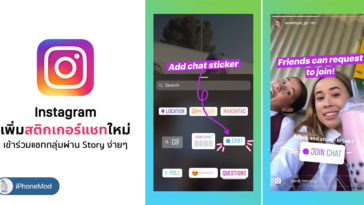 Instagram Add New Sticker Chat Group In Story