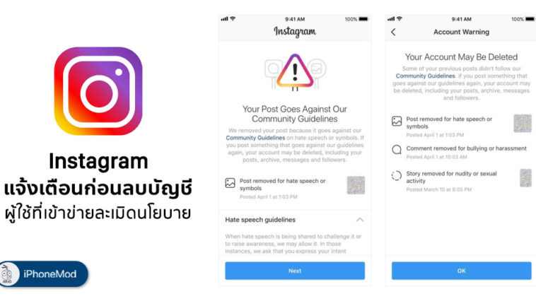 Instagram Deleting Account Warning