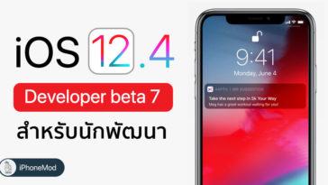 Ios 12 4 Developer Beta 7 Seed