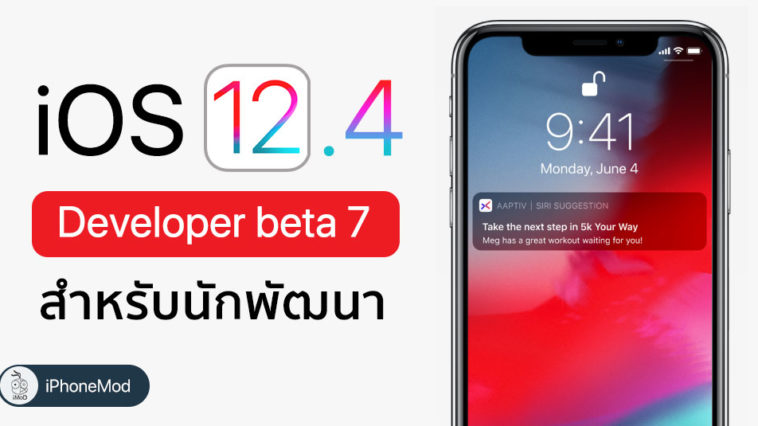Ios 12 4 Developer Beta 7 Seed