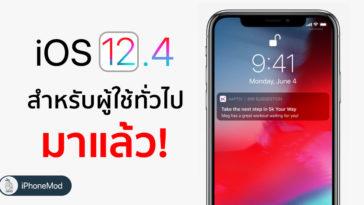 Ios 12 4 Released