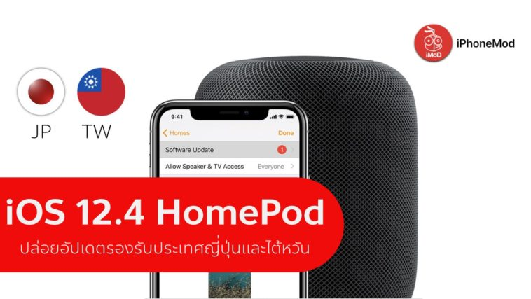 Ios 12.4 For Homepod Cover