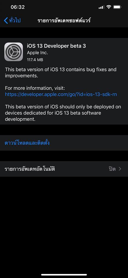Ios 13 Developer Beta 3 New Build Number Img 1