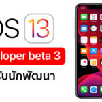 Ios 13 Ipados Developer Beta 3 Seed