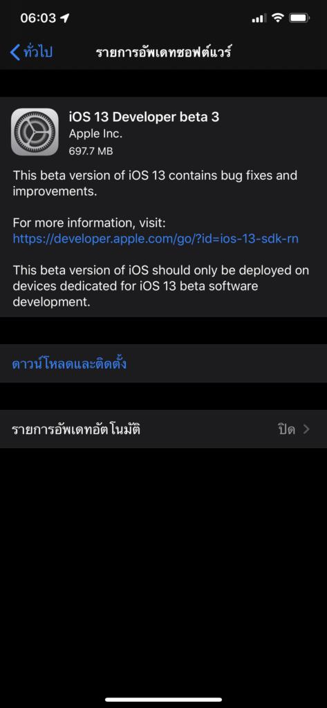 Ios 13 Ipados Developer Beta 3 Seed Img 1