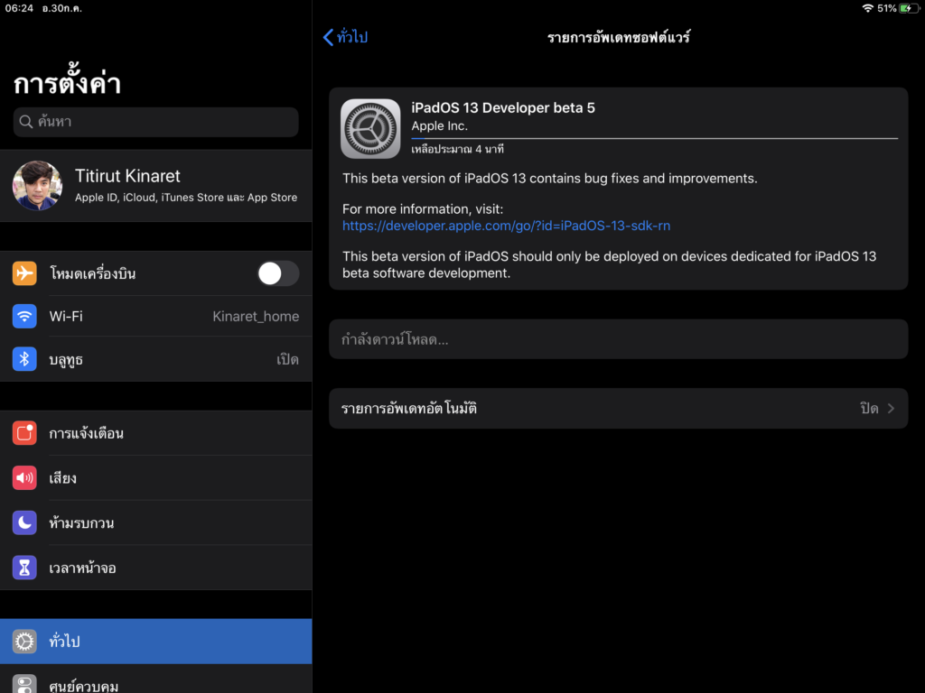 Ios 13 Ipados Developer Beta 5 Seed Img 2