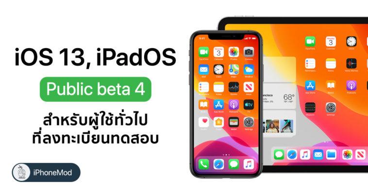 Ios 13 Ipados Public Beta 4 Seed