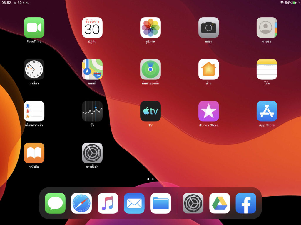 Ipados App Icon Size Feature Preview 003