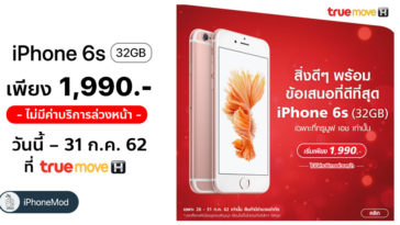Iphone 6s 32gb 1990 Promotion Truemove H