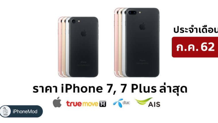 Iphone 7 Price Update July 2019