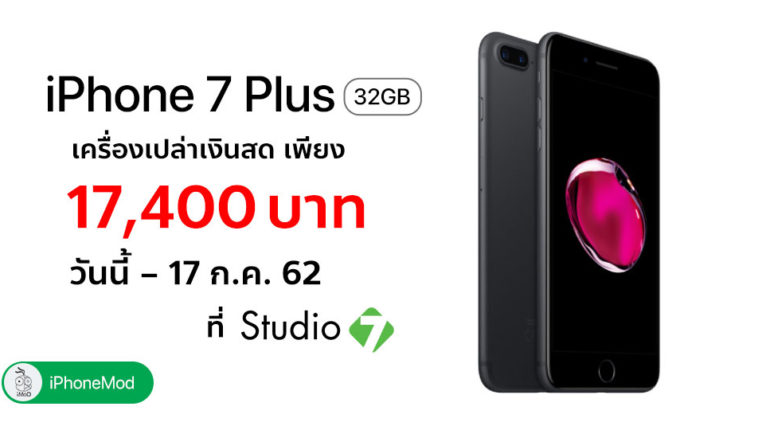 Iphone 7 Studio 7 Promotion July 2019 Cover 1