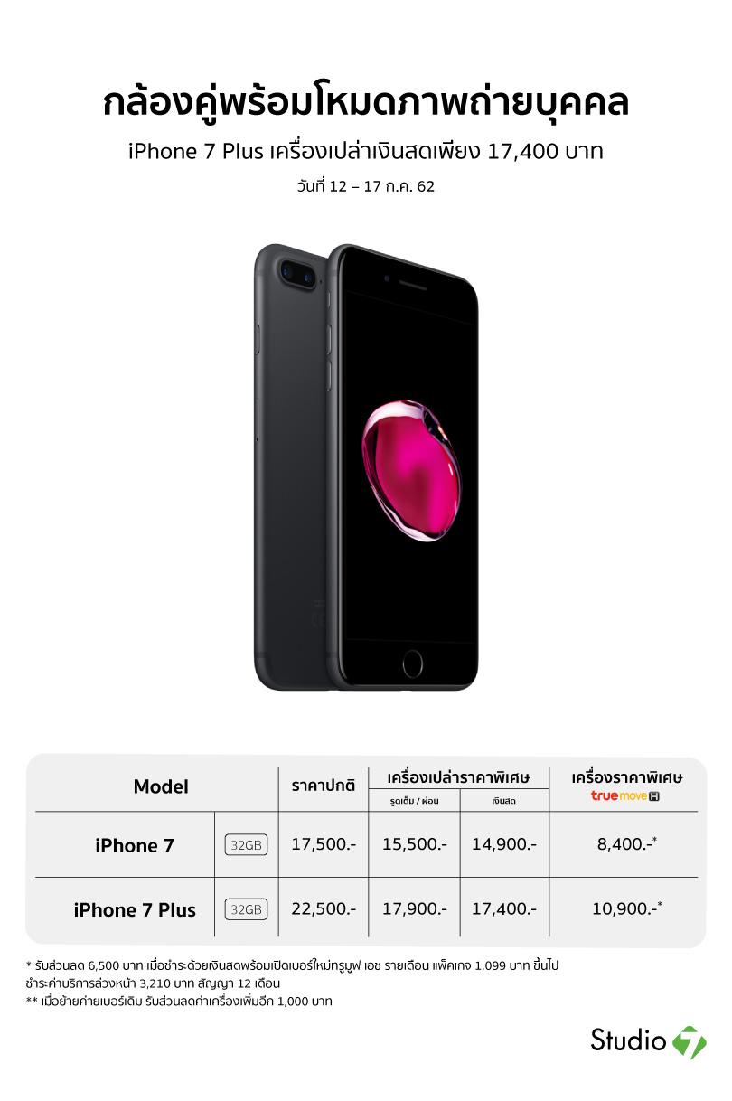 Iphone 7 Studio 7 Promotion July 2019 Img 1