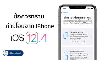 Iphone Migration Ios 12 4