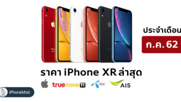 Iphone Xr Price Update July 2019
