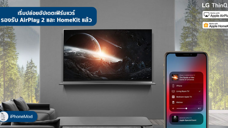 Lg Ai Thin Q Smart Tv Support Airplay 2 And Homekit