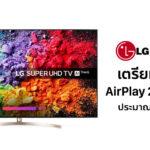 Lg Prepare Release Airplay 2 Homekit For Smart Tv 2019