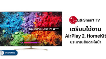 Lg Prepare Release Airplay 2 Homekit For Smart Tv 2019