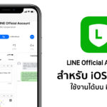 Line Official Account For Ios Release