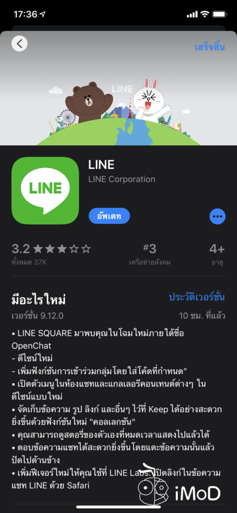 Line V 9 12 0 Update New Chat Menu Design ุ