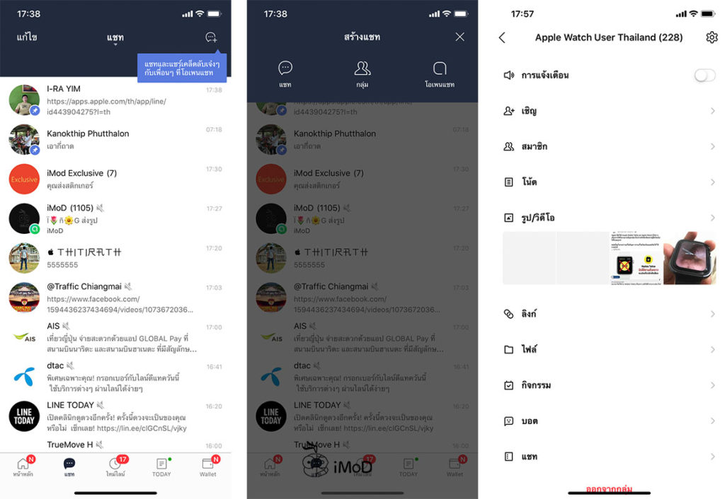 Line V 9 12 0 Update New Chat Menu Design 1
