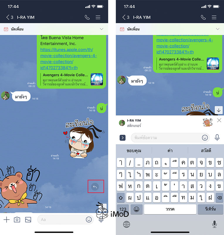 Line V 9 12 0 Update New Chat Menu Design 5