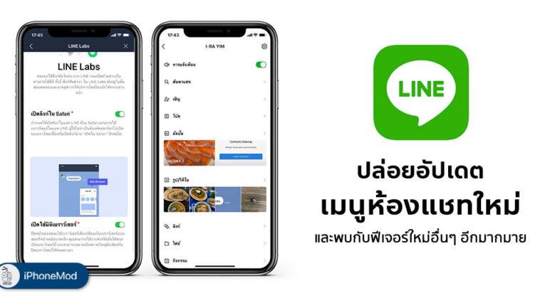 Line V 9 12 0 Update New Chat Menu Design