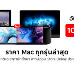 Mac Price List 10 Junly 2019