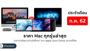 Mac Price List July 2019