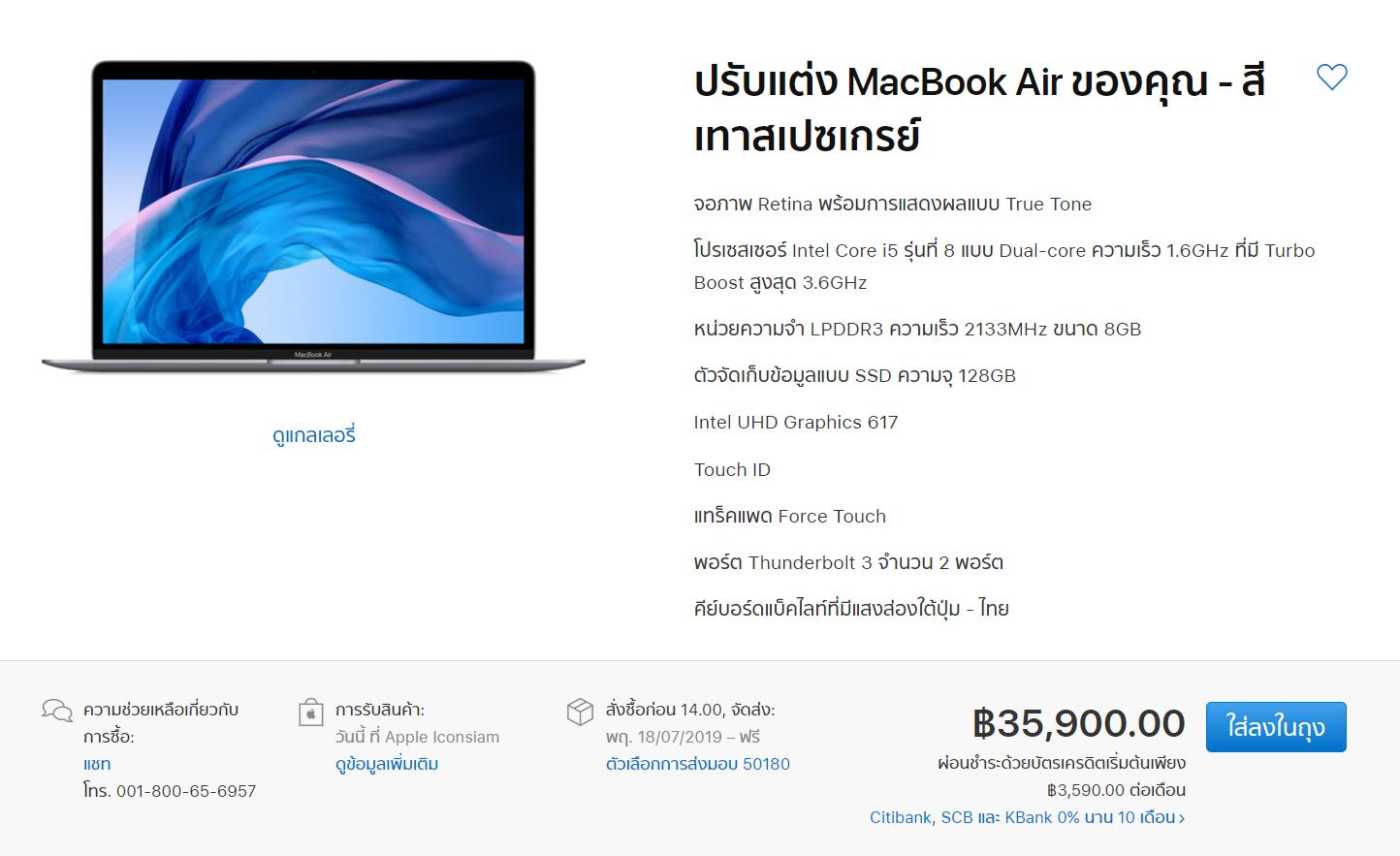 Macbook Air 2019 Order