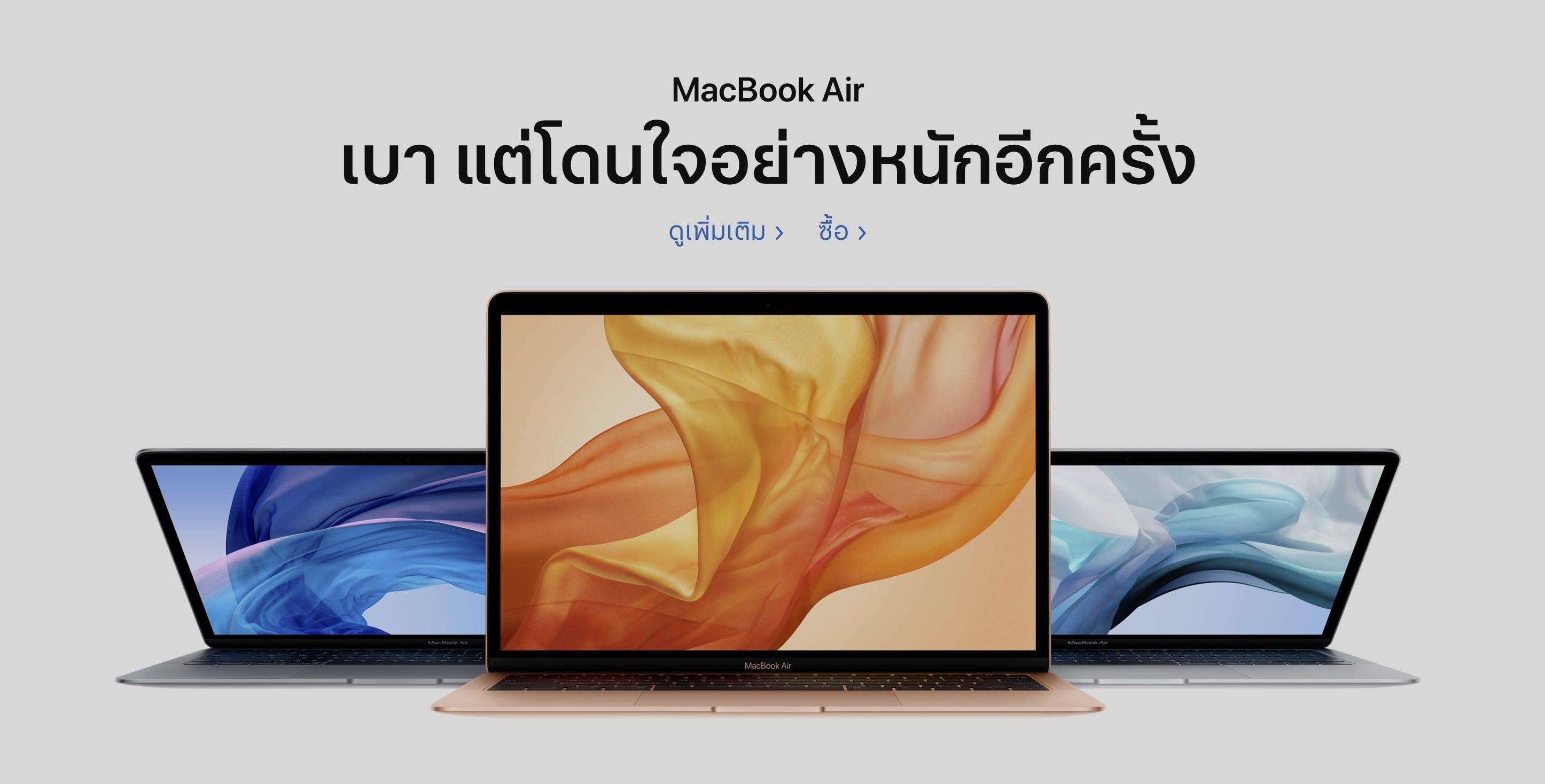 Macbook Air Mid 2019 Upgrade
