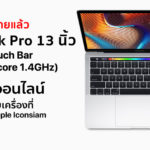Macbook Pro 13 Inch Touchbar 2019 Available Apple Iconsiam