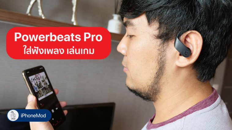 Media Experience With Powerbeats Pro Cover 1