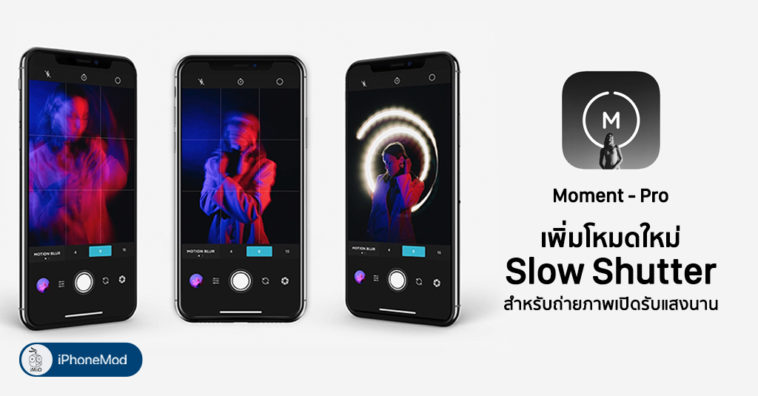 Moment Pro Camera Update Add New Slow Shutter