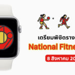 National Fitness Day Apple Watch Challenge Award