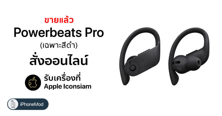 Powerbeats Pro Black Available Apple Iconsiam