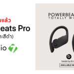 Powerbeats Pro Black Available Studio 7