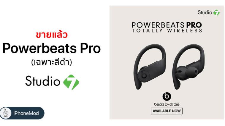 Powerbeats Pro Black Available Studio 7