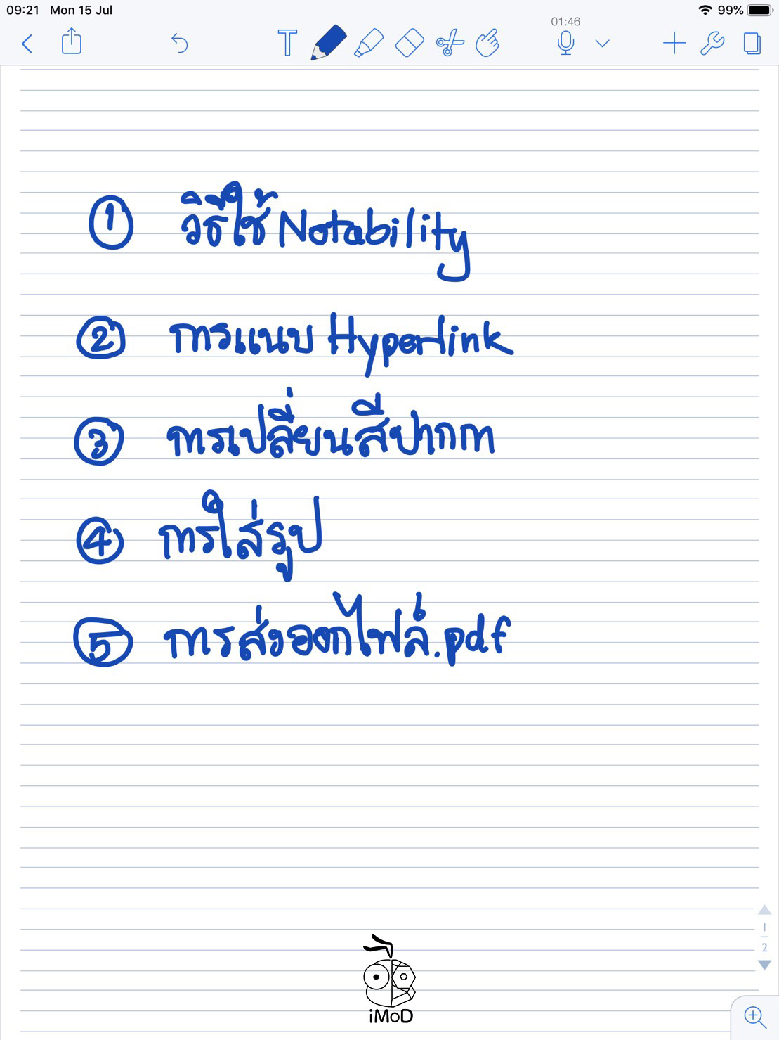 Record Notability 1 1
