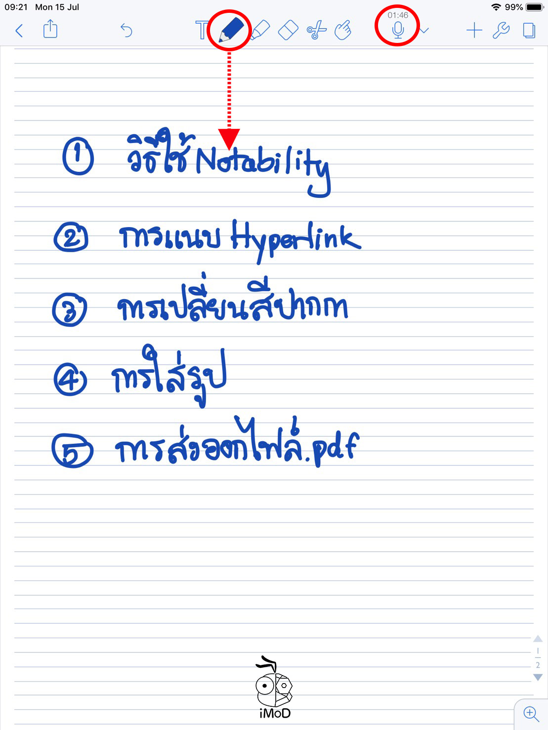 Record Notability 1