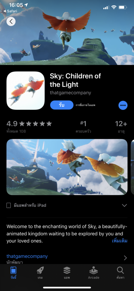 Sky Children Of The Light Released For Ios Img 1