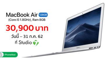 Studio 7 Macbook Air Whymac July Promotion