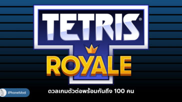 Tetris Royale Beta Version Coming Ios Android