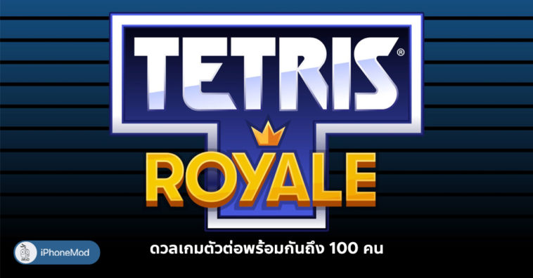Tetris Royale Beta Version Coming Ios Android