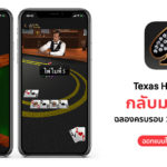 Texas Hold Em Come Back App Store 10 Year Celebrate