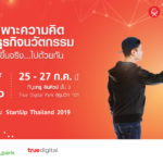 True Incube Start Up Thailand 2019